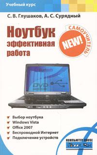 С. В. Глушаков, А.С. Сурядный Ноутбук. Эффективная работа цена