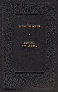 Н. Г. Чернышевский Письма без адреса