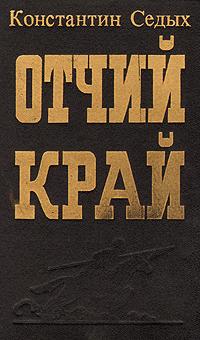 Константин Седых Отчий край блюхер