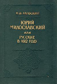 цены на М. Н. Загоскин Юрий Милославский, или Русские в 1612 году  в интернет-магазинах