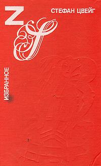 Стефан Цвейг Стефан Цвейг. Избранное стефан цвейг новеллы книга для чтения на немецком языке