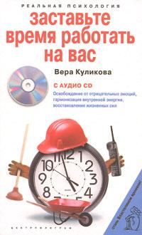 Вера Куликова Заставьте время работать на вас (+ СD)