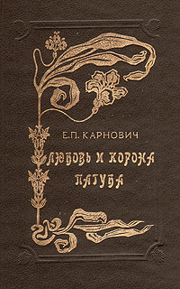 Е. П. Карнович Любовь и корона. Пагуба