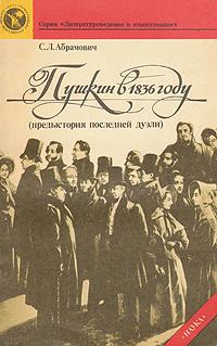 С. Л. Абрамович Пушкин в 1836 году (предыстория последней дуэли)