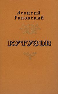 Леонтий Раковский Кутузов автор не указан размышления о войне 1812 года