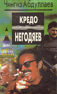 Чингиз Абдуллаев Кредо негодяев абдуллаев ч обычай умирать
