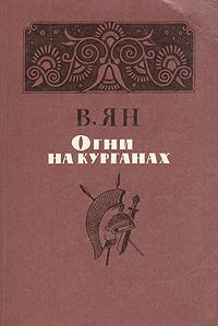 купить В. Ян Огни на курганах по цене 136 рублей