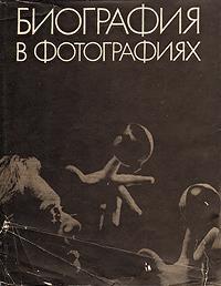 Евгений Сперанский Биография в фотографиях