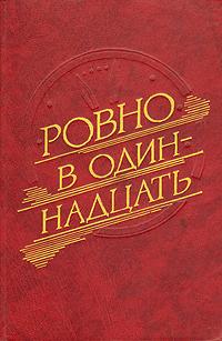 Рецензия  на книгу Ровно в одиннадцать
