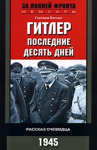 Герхард Больдт Гитлер. Последние десять дней