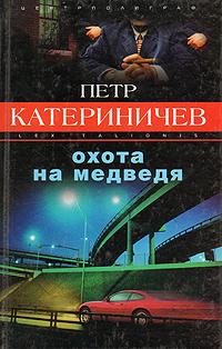 Петр Катериничев Охота на Медведя
