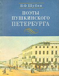 В. Ф. Шубин Поэты пушкинского Петербурга