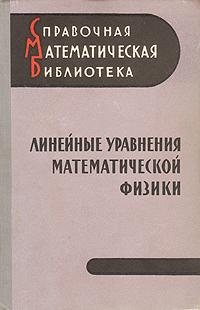 цены на В. Бабич,М. Капилевич,Гаральд Натансон Линейные уравнения математической физики  в интернет-магазинах