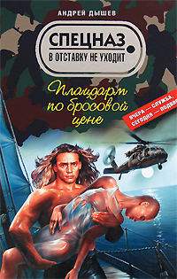 Андрей Дышев Плацдарм по бросовой цене
