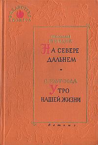 Николай Шундик, С. Улуг-Зода На Севере дальнем. Утро нашей жизни максимовъ с годъ на севере