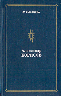 Ю. Рыбакова Александр Борисов