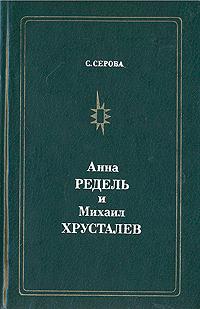 С. Серова Анна Редель и Михаил Хрусталев