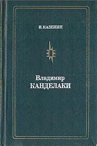 И. Казенин Владимир Канделаки канделаки т быть тиной канделаки или конструктор красоты