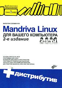Валентин Соломенчук Mandriva Linux для вашего компьютера (+ CD-ROM) к петцке linux от понимания к применению