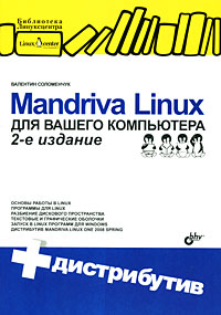 Валентин Соломенчук Mandriva Linux для вашего компьютера (+ CD-ROM)