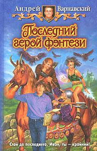 Андрей Варнавский Последний герой фэнтези