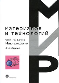 Ч. Пул-мл., Ф. Оуэнс Нанотехнологии