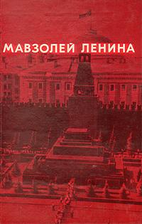 А. С. Абрамов Мавзолей Ленина