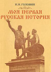 цена на Н. Н. Головин Моя первая русская история