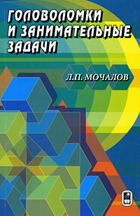 Л. П. Мочалов Головоломки и занимательные задачи