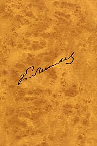 К. Леонтьев К. Леонтьев. Полное собрание сочинений и писем в 12 томах. Том 6. Книга 2. Фрагмент из дневника. Автобиографические материалы. Завещания. Другие редакции. Приложения к леонтьев к леонтьев полное собрание сочинений и писем в 12 томах том 9 литературно критические статьи и рецензии 1860 1890 годов