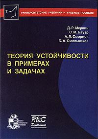Д. Р. Меркин, С. М. Бауэр, А. Л. Смирнов, Б. А. Смольников Теория устойчивости в примерах и задачах е а семенчин теория вероятности в примерах и задачах
