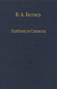 В. А. Беляев Лейбниц и Спиноза
