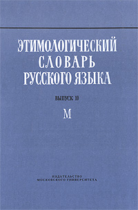 Этимологический словарь русского языка. Выпуск 10. М цена