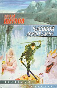 Сергей Щеглов Часовой Армагеддона