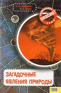 Г. В. Железняк, А. В. Козка Загадочные явления природы кокотюха а аномальная зона