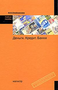 И. Н. Олейникова Деньги. Кредит. Банки