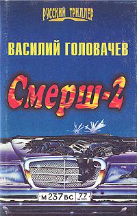 Василий Головачев Смерш-2