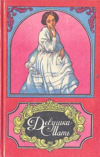 В. Баум Девушка-мать