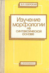 В. П. Озерская Изучение морфологии на синтаксической основе