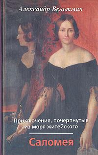 Александр Вельтман Саломея. Приключения, почерпнутые из моря житейского плутовской роман