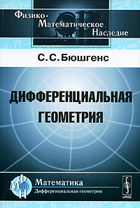 С. С. Бюшгенс. Дифференциальная геометрия