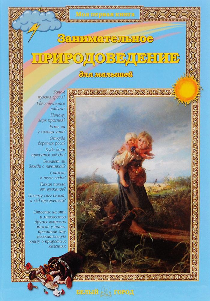 Ольга Колпакова Занимательное природоведение для малышей. Методическое пособие