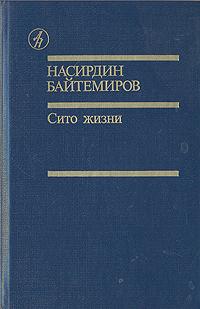 Насирдин Байтемиров Сито жизни