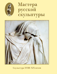 Л. Н. Доронина Мастера русской скульптуры. В 2 томах. Том 1. Скульптура XVIII-XIX веков cybex sirona m2 rebel red
