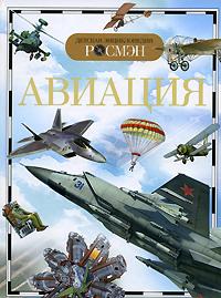 Книга Авиация. И. В. Кудишин