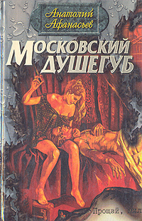 Анатолий Афанасьев Московский душегуб