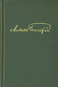 Алексей Толстой Алексей Толстой. Избранное в двух томах. Том 2 алексей толстой алексей толстой избранное