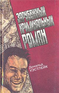 Дональд Уэстлейк Зарубежный криминальный роман. Выпуск 14