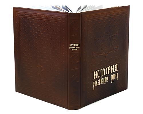 История российского флота (подарочное издание). В. Ю. Грибовский, А. А. Раздолгин