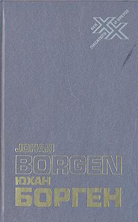 Юхан Борген Слова, живущие во времени. Статьи и эссе